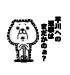 「平川」のくまくまスタンプ(個別スタンプ:04)