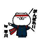 「平川」のくまくまスタンプ(個別スタンプ:05)