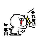 「平川」のくまくまスタンプ(個別スタンプ:06)