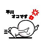 「平川」のくまくまスタンプ(個別スタンプ:14)