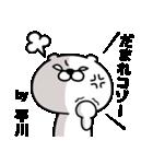 「平川」のくまくまスタンプ(個別スタンプ:16)