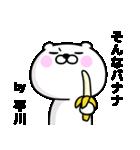 「平川」のくまくまスタンプ(個別スタンプ:18)