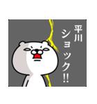 「平川」のくまくまスタンプ(個別スタンプ:20)