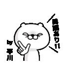 「平川」のくまくまスタンプ(個別スタンプ:22)