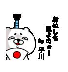 「平川」のくまくまスタンプ(個別スタンプ:24)
