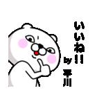 「平川」のくまくまスタンプ(個別スタンプ:25)