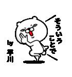 「平川」のくまくまスタンプ(個別スタンプ:26)