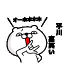 「平川」のくまくまスタンプ(個別スタンプ:35)