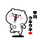 「平川」のくまくまスタンプ(個別スタンプ:36)
