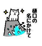 樋口さんのスタンプ(個別スタンプ:01)