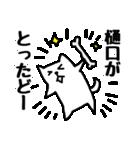 樋口さんのスタンプ(個別スタンプ:03)