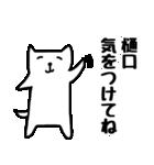 樋口さんのスタンプ(個別スタンプ:04)