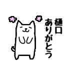 樋口さんのスタンプ(個別スタンプ:05)