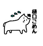 樋口さんのスタンプ(個別スタンプ:06)