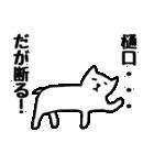 樋口さんのスタンプ(個別スタンプ:07)