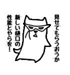樋口さんのスタンプ(個別スタンプ:18)