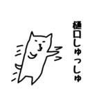 樋口さんのスタンプ(個別スタンプ:20)