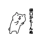 樋口さんのスタンプ(個別スタンプ:34)