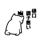 樋口さんのスタンプ(個別スタンプ:40)