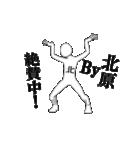 ▶動く!北原さん専用超回転系(個別スタンプ:02)