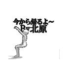 ▶動く!北原さん専用超回転系(個別スタンプ:11)