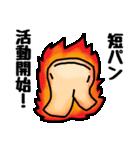 短パン愛好家(個別スタンプ:08)