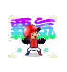 動く!野球チームと応援団9(個別スタンプ:7)