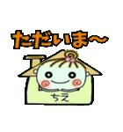 [ちえ]の便利なスタンプ!2(個別スタンプ:06)