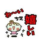 [ちえ]の便利なスタンプ!2(個別スタンプ:09)