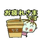 [ちえ]の便利なスタンプ!2(個別スタンプ:13)