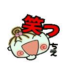 [ちえ]の便利なスタンプ!2(個別スタンプ:20)
