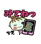 [ちえ]の便利なスタンプ!2(個別スタンプ:27)