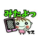[ちえ]の便利なスタンプ!2(個別スタンプ:28)
