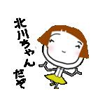 [北川]さん専用*名前スタンプ(個別スタンプ:03)