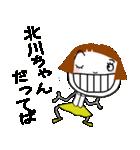 [北川]さん専用*名前スタンプ(個別スタンプ:04)