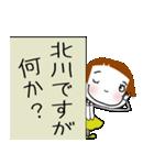 [北川]さん専用*名前スタンプ(個別スタンプ:05)