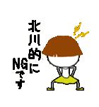 [北川]さん専用*名前スタンプ(個別スタンプ:08)