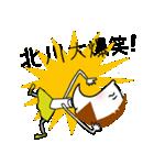 [北川]さん専用*名前スタンプ(個別スタンプ:10)