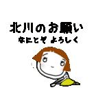 [北川]さん専用*名前スタンプ(個別スタンプ:11)