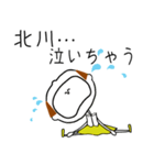 [北川]さん専用*名前スタンプ(個別スタンプ:12)
