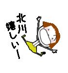 [北川]さん専用*名前スタンプ(個別スタンプ:14)