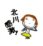 [北川]さん専用*名前スタンプ(個別スタンプ:15)