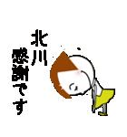 [北川]さん専用*名前スタンプ(個別スタンプ:16)