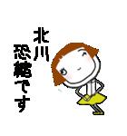 [北川]さん専用*名前スタンプ(個別スタンプ:17)