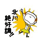 [北川]さん専用*名前スタンプ(個別スタンプ:18)