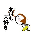 [北川]さん専用*名前スタンプ(個別スタンプ:19)