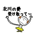 [北川]さん専用*名前スタンプ(個別スタンプ:20)