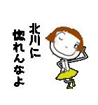 [北川]さん専用*名前スタンプ(個別スタンプ:21)