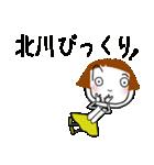 [北川]さん専用*名前スタンプ(個別スタンプ:22)