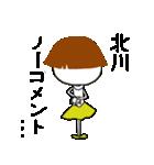 [北川]さん専用*名前スタンプ(個別スタンプ:25)